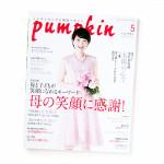 雑誌「pumpkin」にクリップファミリー登場!