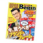 雑誌「眼鏡Begin」にスガイワールド商品登場!