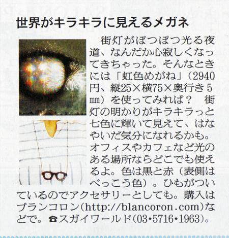 朝日新聞 虹色めがね