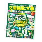 雑誌「文具屋さん大賞」にクリップファミリー 登場!