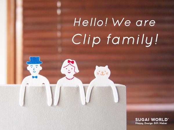 クリップファミリー clipfamily