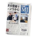 新聞「日経MJ」に「猫ひげ付箋」が登場!
