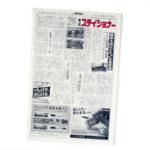 新聞「ステイショナー」に「猫ひげ付箋」が登場!