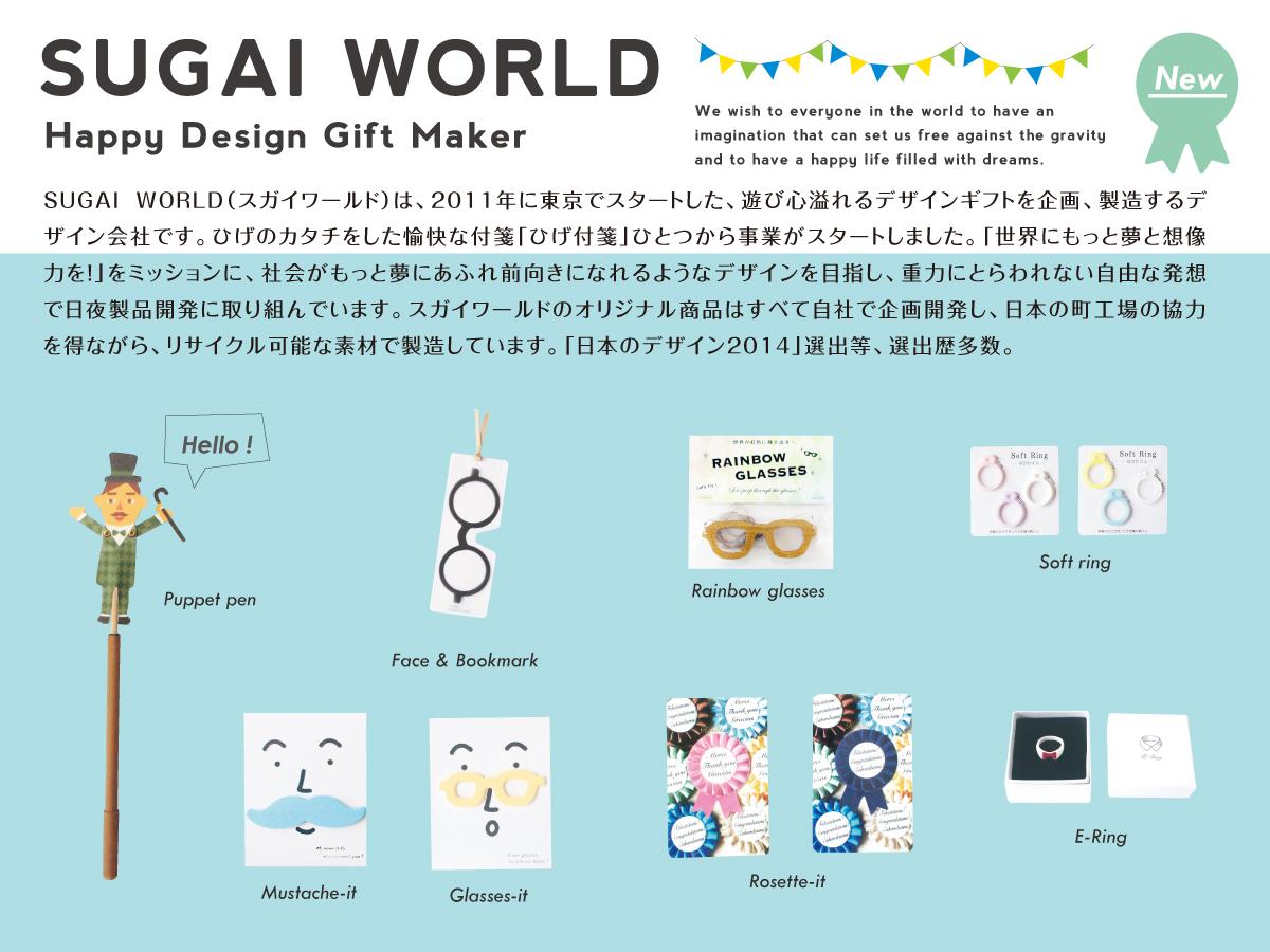SUGAI WORLD デザイン ギフト アイテム