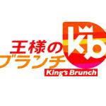 TV「王様のブランチ」にクリップファミリーが登場!